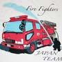 和柄消防車