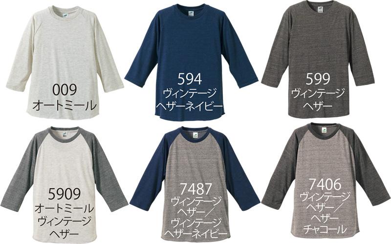 7部袖ラグランTシャツの色見本