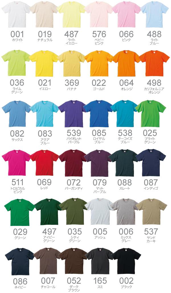 5942の色展開