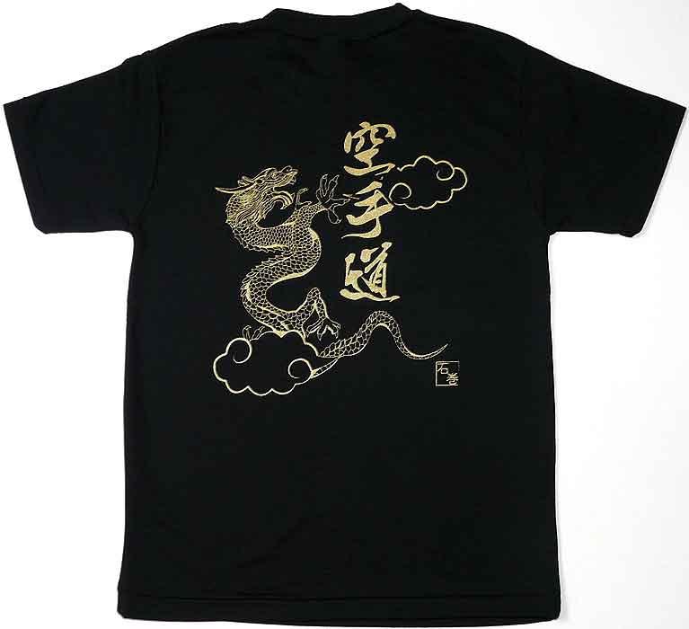 金粉プリントの空手Tシャツ