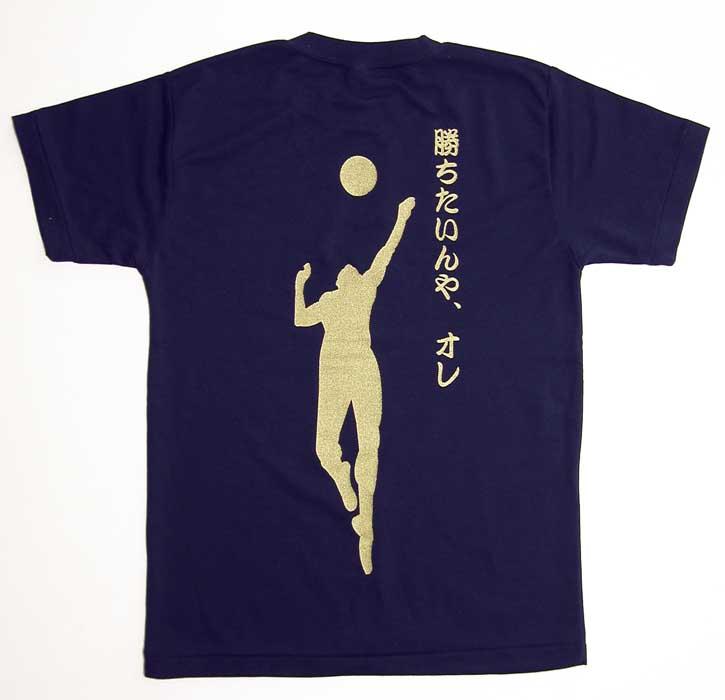大学バレーボール部のアタックのイラストのオリジナルTシャツ