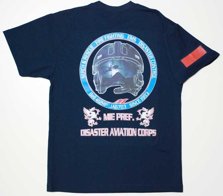 三重県防災航空隊のオリジナルTシャツ