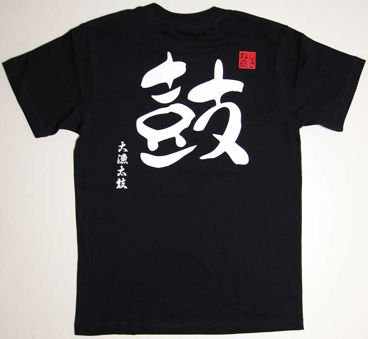 筆文字と印鑑のプリントTシャツ