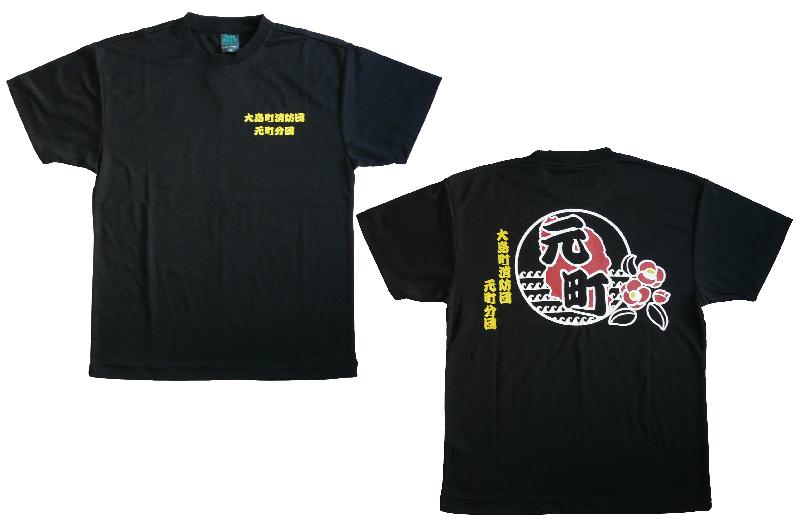 消防団のユニフォームとしてのTシャツ