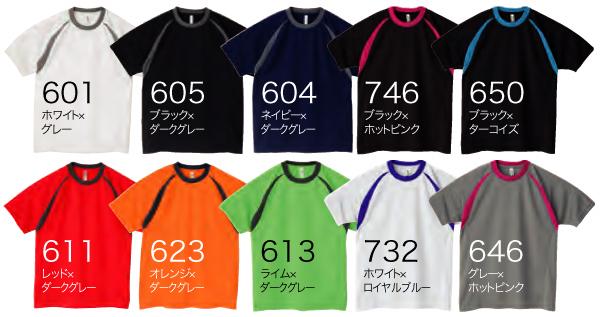ラグランきりかえTシャツ配色見本
