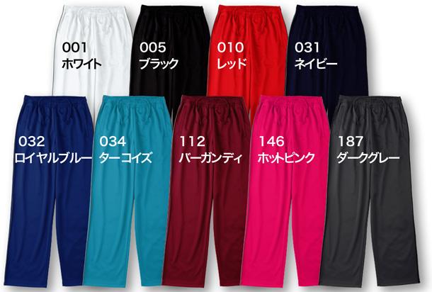 パンツの色見本