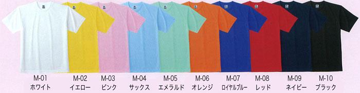 トップクールTシャツの色展開