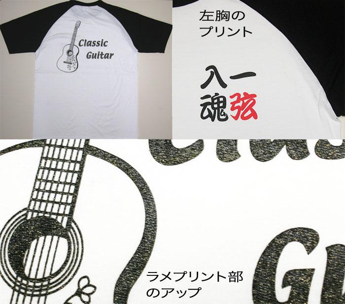 ラメプリントのラグランスリーブTシャツ