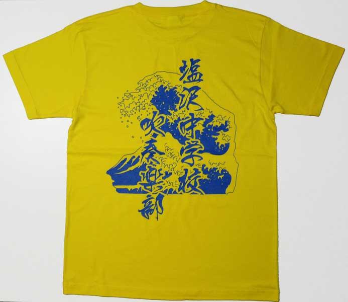 北斎の荒波図案の吹奏楽部Tシャツ