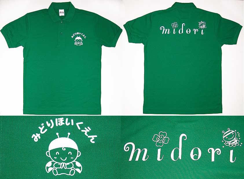 保育園の先生用オリジナルポロシャツ