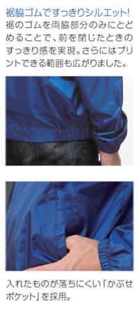 裾ゴムの仕様とかぶせポケットのアップ