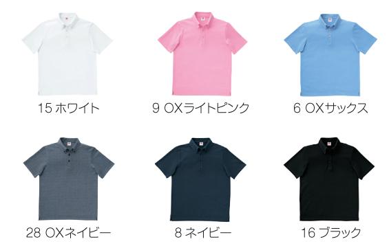 6色の色見本