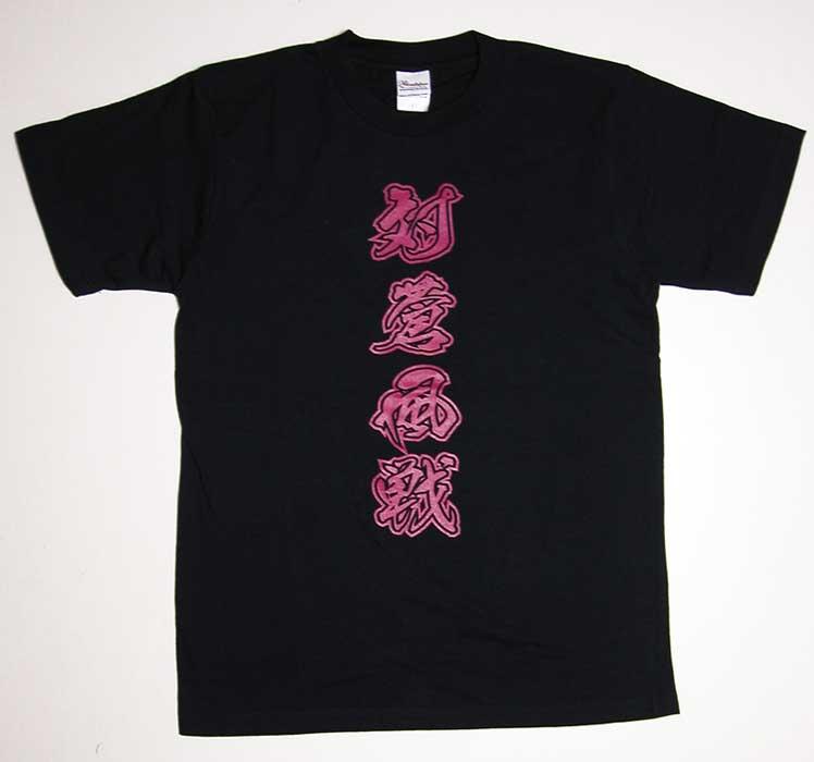 黒にショッキングピンクの漢字プリント