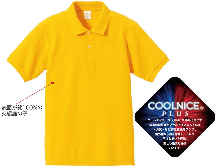 消臭 UVカット機能付き交編鹿の子ポロシャツ