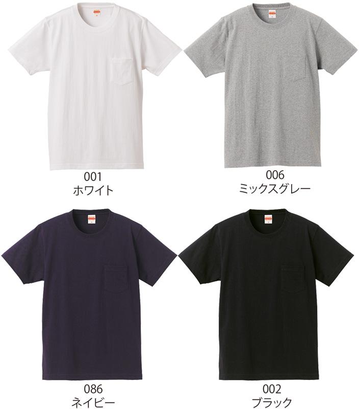 スーパーヘビーウェイトTシャツの色見本