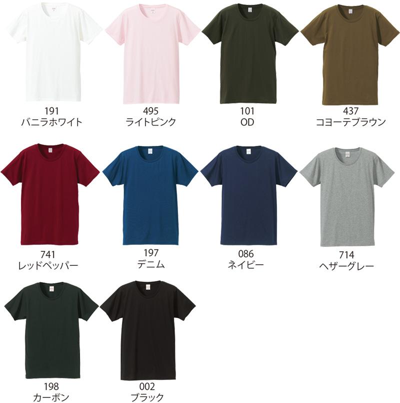 やわらか薄手Tシャツの色見本