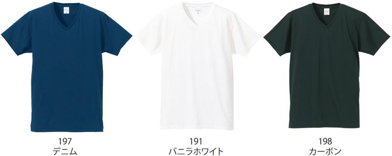 VネックTシャツの色見本