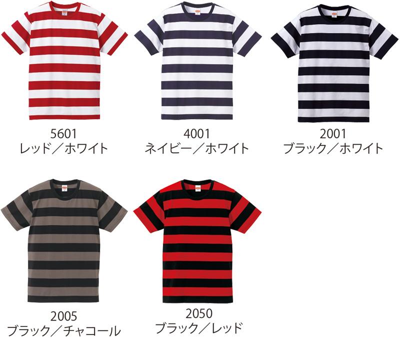 太ボーダーTシャツの色見本
