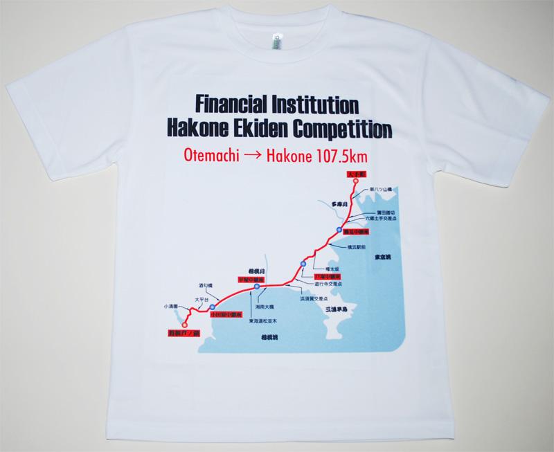 金融箱根Tシャツフロント
