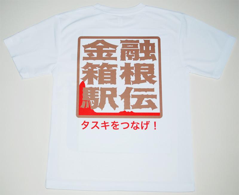 金融箱根Tシャツ背中