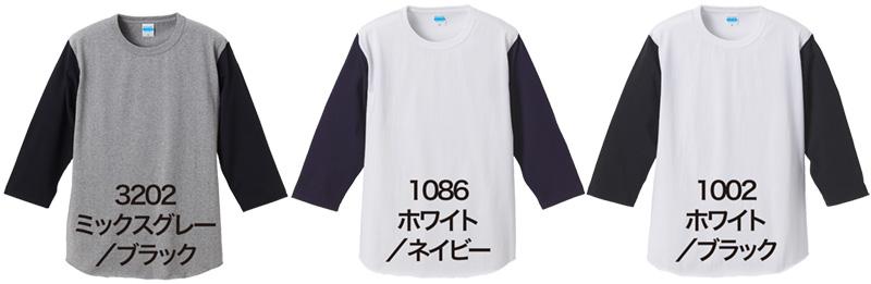 7分袖切り替えTシャツ色見本