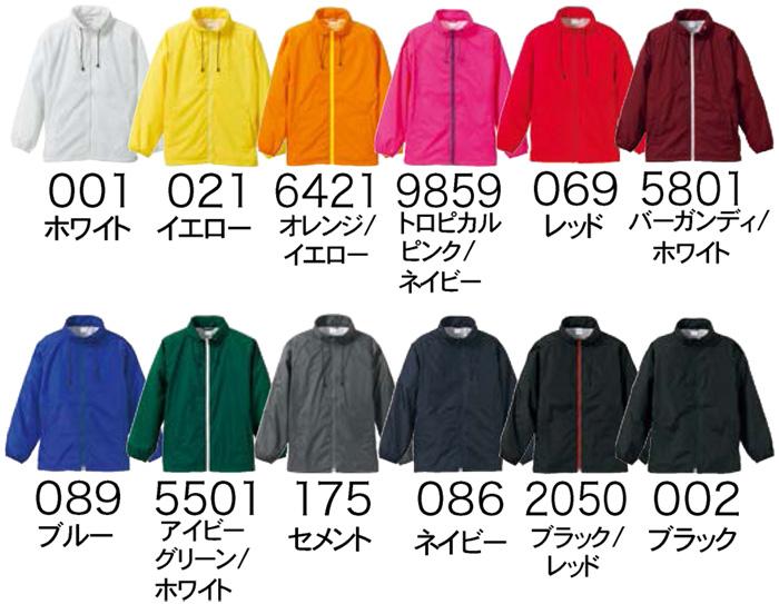 フードインのスタンドカラージャケットの色見本