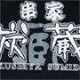 sumizo-thumb