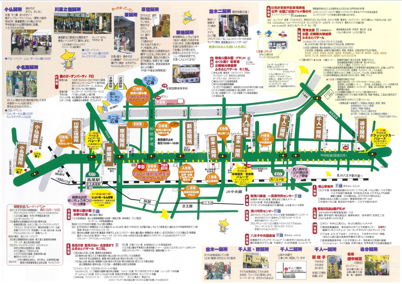 八王子いちょう祭り地図