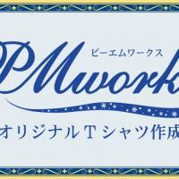 PMワークスのロゴ